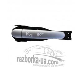 Ручка дверная наружная Skoda Octavia (1996-2010) правая задняя фото