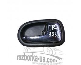 Ручка дверная внутренняя Mazda 323 BJ (1998-2003) правая задняя фото