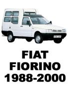 Разборка FIAT FIORINO (1988-2000) - Запчасти БУ Купить в Украине