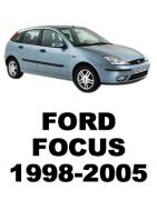 ᐉ Б/У Запчасти Разборка Ford Focus 1 (Форд Фокус 1) 1998-2005: Купить оригинальные автозапчасти БУ на авторазборке Razborka-UA.