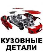Кузовные Детали для Иномарок Купить - RAZBORKA-UA.COM (№1)