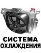 Система Охлаждения Двигателя Купить в Украине (Киев) №1