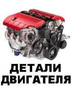 Запчасти Двигателя Автомобиля Купить в Украине (Киев) №1