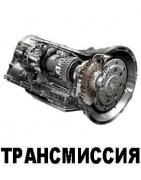 Запчасти Трансмиссии Купить в Украине (Киев) №1