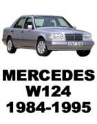 ᐉ Б/У Запчасти Разборка MERCEDES-BENZ W124 (Мерседес Бенц В124) 1984-1995: Купить оригинальные автозапчасти БУ на авторазборке R