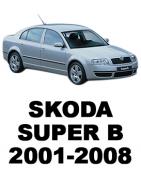 Разборка SKODA SUPER B (2001-2008) - Запчасти БУ Купить в Украине