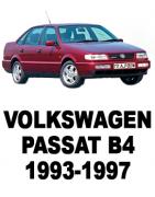 ᐉ Б/У Запчасти Разборка VOLKSWAGEN PASSAT B4 (Фольксваген Пассат Б4) 1993-1997: Купить оригинальные автозапчасти БУ на авторазбо
