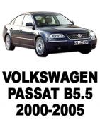 ᐉ Б/У Запчасти Разборка VOLKSWAGEN PASSAT B5.5 (Фольксваген Пассат Б5.5) 2000-2005: Купить оригинальные автозапчасти БУ на автор
