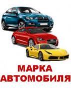 ᐉАвторазборка ИНОМАРОК: Купить б/у Запчасти на Авто с Разборки Украина