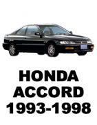 ᐉ Б/У Запчасти Разборка HONDA ACCORD 5 (Хонда Аккорд 5) 1993-1998: Купить оригинальные автозапчасти БУ на авторазборке Razborka-