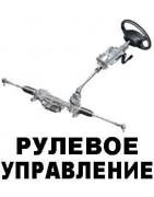 Запчасти Рулевого Управления Купить в Украине (Киев) №1