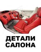 Запчасти Салона Автомобиля Купить в Украине (Киев) №1