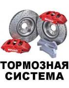 Купить Запчасти Тормозной Системы в Украине (Киев) №1
