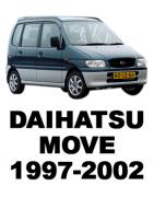 ᐉ Б/У Запчасти Разборка Daihatsu Move (Дайхатсу Мув): Купить оригинальные автозапчасти БУ на авторазборке Razborka-UA в Украине,